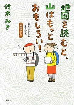 [鈴木みき]の地図を読むと、山はもっとおもしろい! コミックだからよくわかる 読図の「ど」