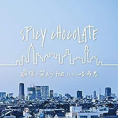 SPICY CHOCOLATE「最後に笑おう feat. ハジ→ & 寿君」のジャケット画像