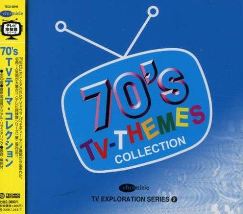 テレビ探検隊シリーズ(2)70's TVテーマ・コレクション