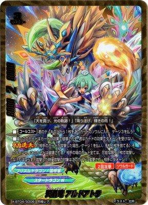 バディファイト/X-BT04-S006 天晶竜 アルドアトラ 【究極レア】