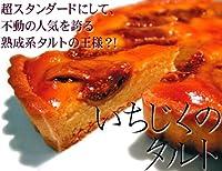 いちじくのタルト16cm タルトケーキ スイーツ お取り寄せ ギフト プレゼント
