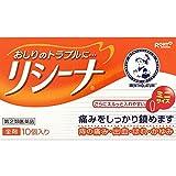 【指定第2類医薬品】メンソレータムリシーナ坐剤A 10個