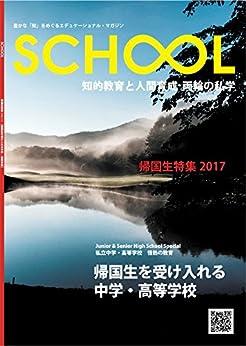 [スクール株式会社]のSCHOOL 帰国生特集2017