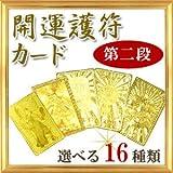 開運祈願 ゴールドカード護符 I:五爪金龍