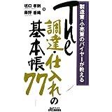 製造業・小売業のバイヤーが教えるThe調達・仕入れの基本帳77 (B&Tブックス)
