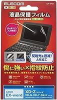 エレコム 電子辞書フィルム カシオ エクスワード XD-Y/Kシリーズ用 DJP-TP027