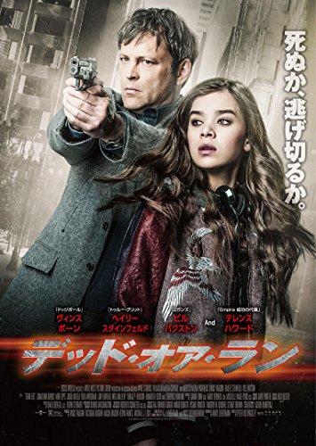 デッド・オア・ラン[DVD]