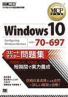 MCP教科書 Windows(試験番号:70-697)スピードマスター問題集