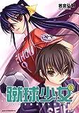蹴球少女(5) (アフタヌーンKC)