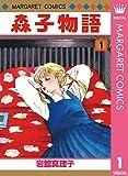 森子物語 1 (マーガレットコミックスDIGITAL)