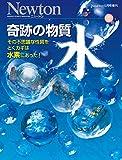 Newton 5月号増刊 奇跡の物質 水 (ニュートン別冊)