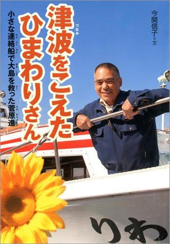 津波をこえたひまわりさん (感動ノンフィクションシリーズ)