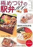 極めつけの駅弁100―鉄道旅行の道づれは、美味彩々のお弁当 (NEKO MOOK (1282))