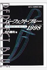 パーフェクト・ブルー 1998 (Battle horror novel) 単行本
