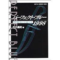 パーフェクト・ブルー 1998 (Battle horror novel)