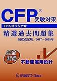 CFP受験対策精選過去問題集 不動産運用設計 2017?2018年版