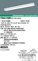 パナソニック電工 天井直付型 蛍光灯 ベースライト 反射笠付型 FSA41230FPX9(100~242V)