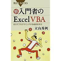 脱入門者のExcel VBA 自力でプログラミングする極意を学ぶ (ブルーバックス)