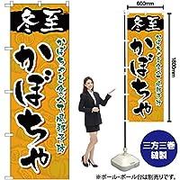 のぼり旗 冬至かぼちゃ YN-1299(受注生産) [並行輸入品]