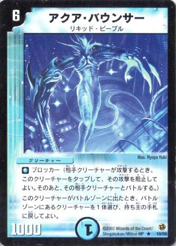 デュエルマスターズ 《アクア・バウンサー》 DM02-010-R 【クリーチャー】