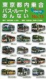 【バーゲンブック】 東京都内乗合バス・ルートあんない'08~'09 No.15
