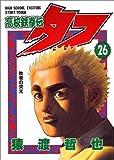高校鉄拳伝タフ (26) (ヤングジャンプ・コミックス)