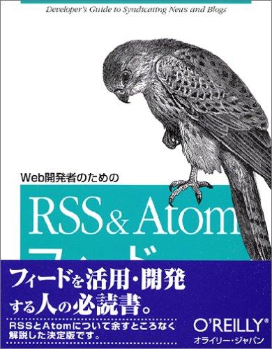 Web開発者のためのRSS & Atomフィードの詳細を見る
