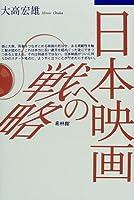 日本映画への戦略