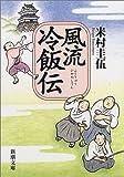 風流冷飯伝 (新潮文庫)