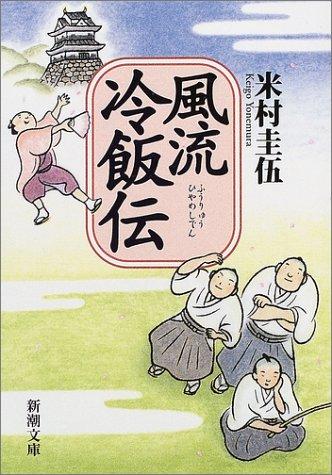 風流冷飯伝 (新潮文庫)の詳細を見る