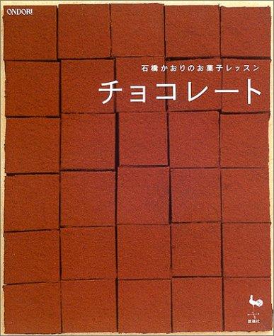 チョコレート—石橋かおりのお菓子レッスン