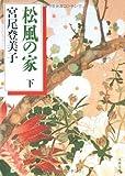 松風の家〈下〉 (文春文庫)