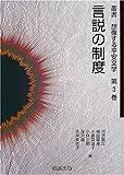 叢書想像する平安文学 (第3巻)