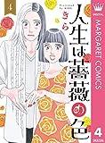 人生は薔薇の色 4 (マーガレットコミックスDIGITAL)