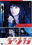 秘密諜報員 エリカ DVD-BOX[DVD]