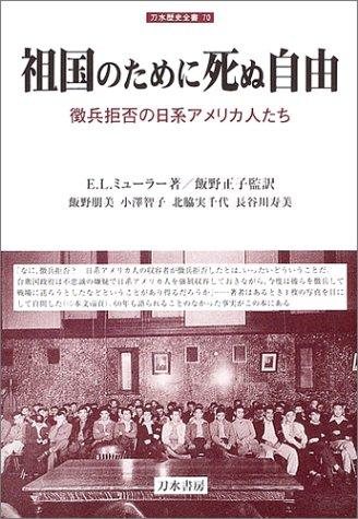 祖国のために死ぬ自由―徴兵拒否の日系アメリカ人たち (刀水歴史全書)