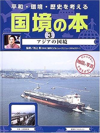 平和・環境・歴史を考える 国境の本 (3) アジアの国境
