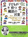 子どもが育つ魔法の言葉 for Mother and Father