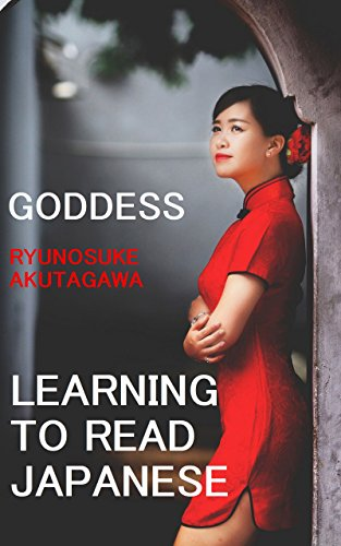 GODDESS: Learning to Read Japanese: Level 2: Elementary Reading