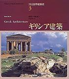 ギリシア建築 (図説世界建築史) 画像