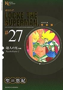 超人ロック 完全版 27巻 表紙画像