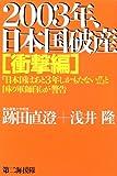 2003年、日本国破産 衝撃編