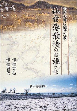 仙台藩最後のお姫さま―北の大地に馳せた夢