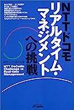 NTTドコモ リアルタイム・マネジメントへの挑戦 (B&Tブックス)