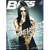 BASS MAGAZINE (ベース マガジン) 2013年 09月号 [雑誌]