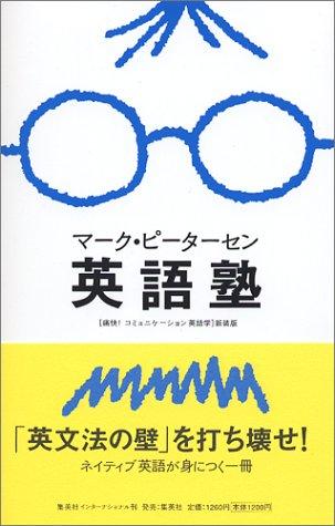 マーク・ピーターセン英語塾の詳細を見る