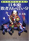 日本史「敗者」たちの言い分 (PHP文庫)