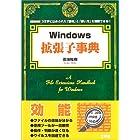 Windows拡張子事典―3文字に込められた「意味」と「使い方」を理解できる!! (I・O BOOKS)