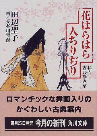 花はらはら人ちりぢり―私の古典摘み草 (角川文庫)の詳細を見る
