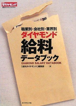 職業別・会社別・業界別 ダイヤモンド給料データブック (週刊ダイヤモンドBOOKS)の詳細を見る